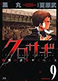 クロサギ 9 (ヤングサンデーコミックス)