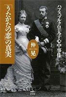 「うたかたの恋」の真実―ハプスブルク皇太子心中事件の詳細を見る