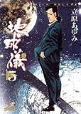 地球儀 5 (ジャンプコミックスデラックス)