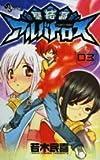 聖結晶アルバトロス 03 (少年サンデーコミックス)