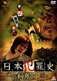 日本犯罪史 飼育の罠[DVD]