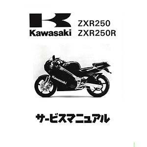カワサキ ZXR250/ZXR250R サービスマニュアル KJ99925-1069-03