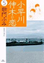 小早川伸木の恋 (5) (ビッグコミックス)の詳細を見る