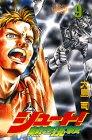 シュート!―熱き挑戦 (9) (少年マガジンコミックス)