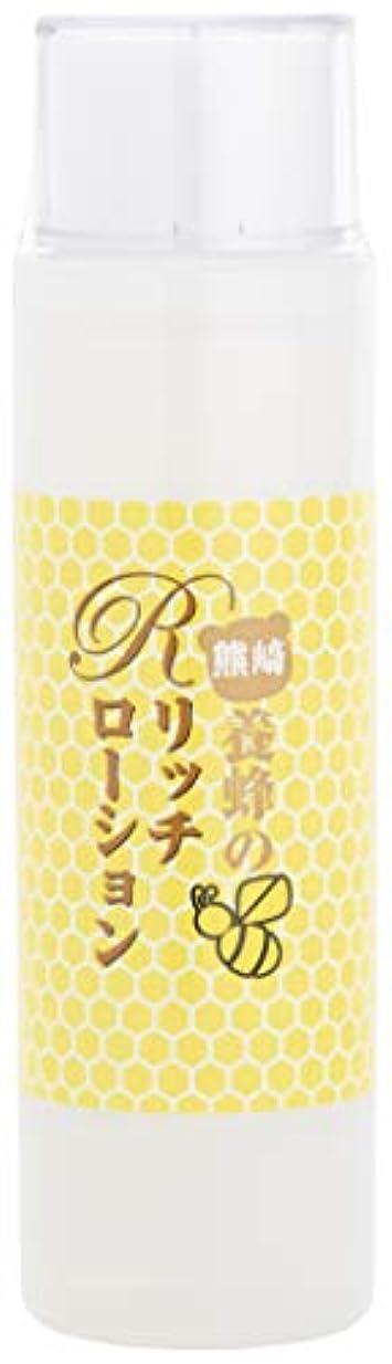 はちみつ退屈発揮する熊崎養蜂 化粧水 Rリッチローション 150ml