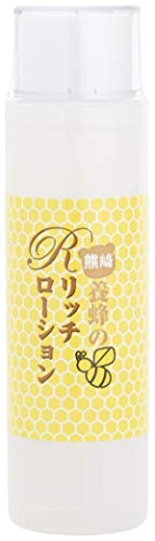 感染する教義ましい熊崎養蜂 化粧水 Rリッチローション 150ml