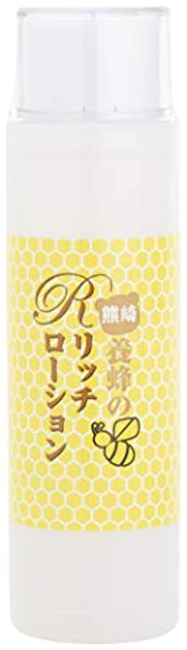 性差別スラック時間厳守熊崎養蜂 化粧水 Rリッチローション 150ml