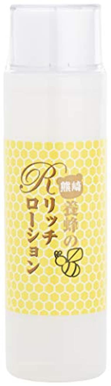 仲間印刷する親愛な熊崎養蜂 化粧水 Rリッチローション 150ml
