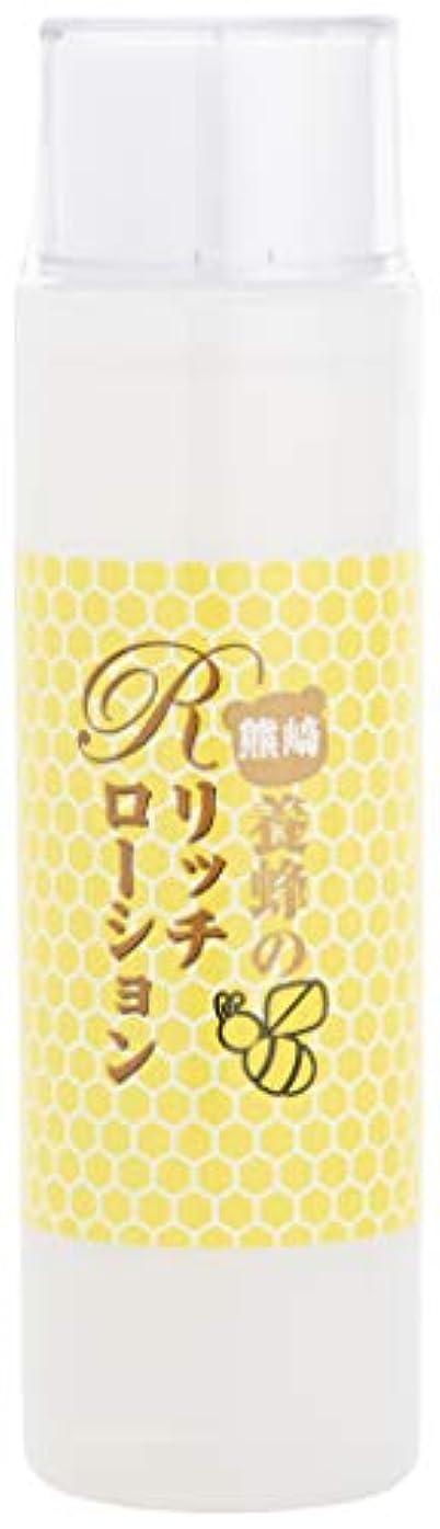 あたたかい節約人物熊崎養蜂 化粧水 Rリッチローション 150ml