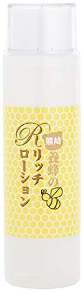 一致美容師反発する熊崎養蜂 化粧水 Rリッチローション 150ml