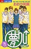 夢chu↑(ドリームキッス) 3 (フラワーコミックス)