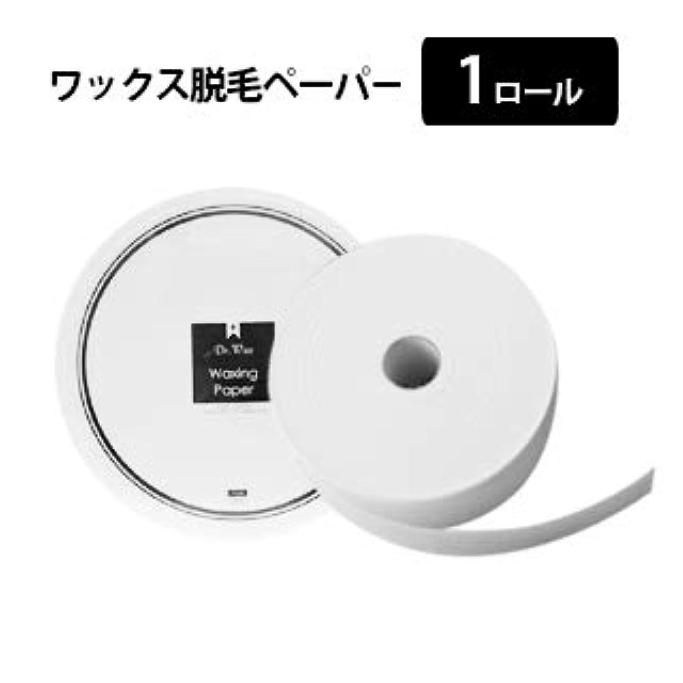 メッシュ悲惨疼痛【1ロール】ワックスロールペーパー 7cm スパンレース素材