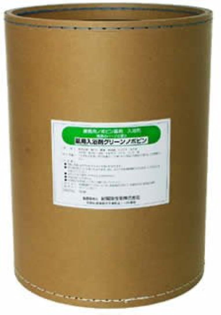 エチケット謙虚な輝度業務用入浴剤 グリーンノボピン 18kg