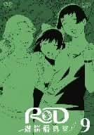 RD 潜脳調査室(9) [DVD]