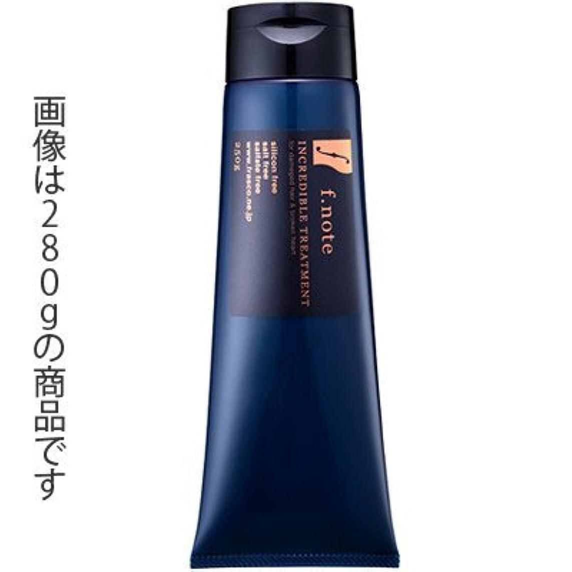 ドレス掃除愚かf-note(エフノート)トリートメント 500g