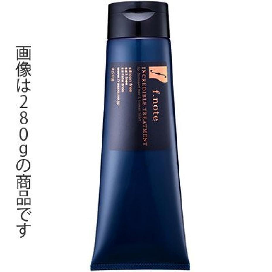 お茶パイプライン環境f-note(エフノート)トリートメント 500g
