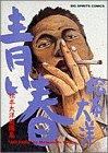 青い春―松本大洋短編集 / 松本 大洋 のシリーズ情報を見る