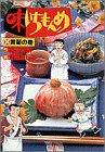 味いちもんめ 24 黄菊の巻 (ビッグコミックス)の詳細を見る