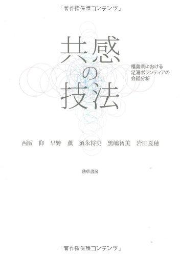 共感の技法: 福島県における足湯ボランティアの会話分析...