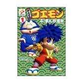がんばれゴエモン4コマまんが道中 1 (アクションコミックス)