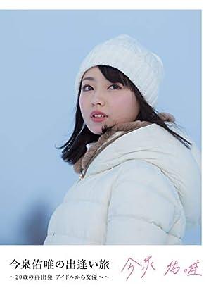 【Amazon.co.jp限定】今泉佑唯の出逢い旅 ~20歳の再出発 アイドルから女優へ~(DVD)(ポストカード付/Amazonオリジナル柄)