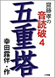 齋藤 孝の音読破4 五重塔 (齋藤孝の音読破 4)