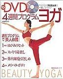 90分DVD付き 4週間プログラム・ヨガ―1日10分深堀真由美と一緒にレッスン 主婦の友生活シリーズ 画像