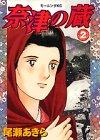 奈津の蔵 (2) (モーニングKC (649))
