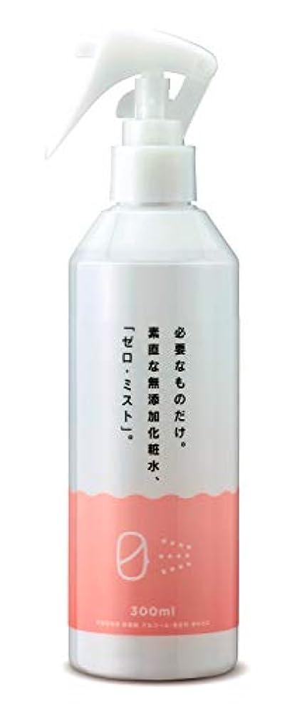 経歴雷雨経歴ゼロ?ミスト(zero mist) 300ml