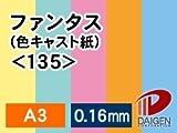 Amazon.co.jp紙通販ダイゲン ファンタス(色キャスト紙) <135> A3/10枚 ブラック 011110_26