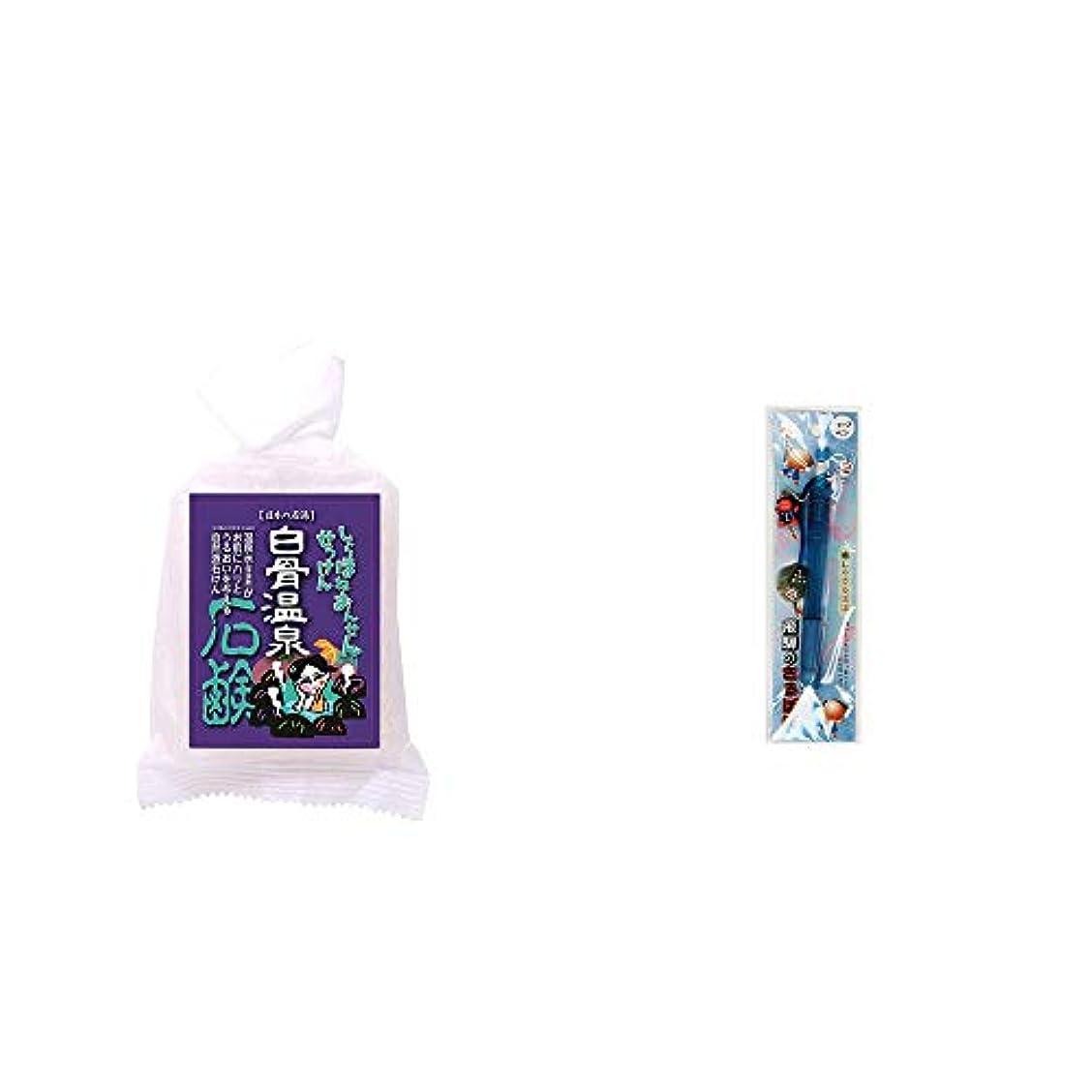 強調にやにやハーブ[2点セット] 信州 白骨温泉石鹸(80g)?さるぼぼ 癒しシャープペン 【ブルー】