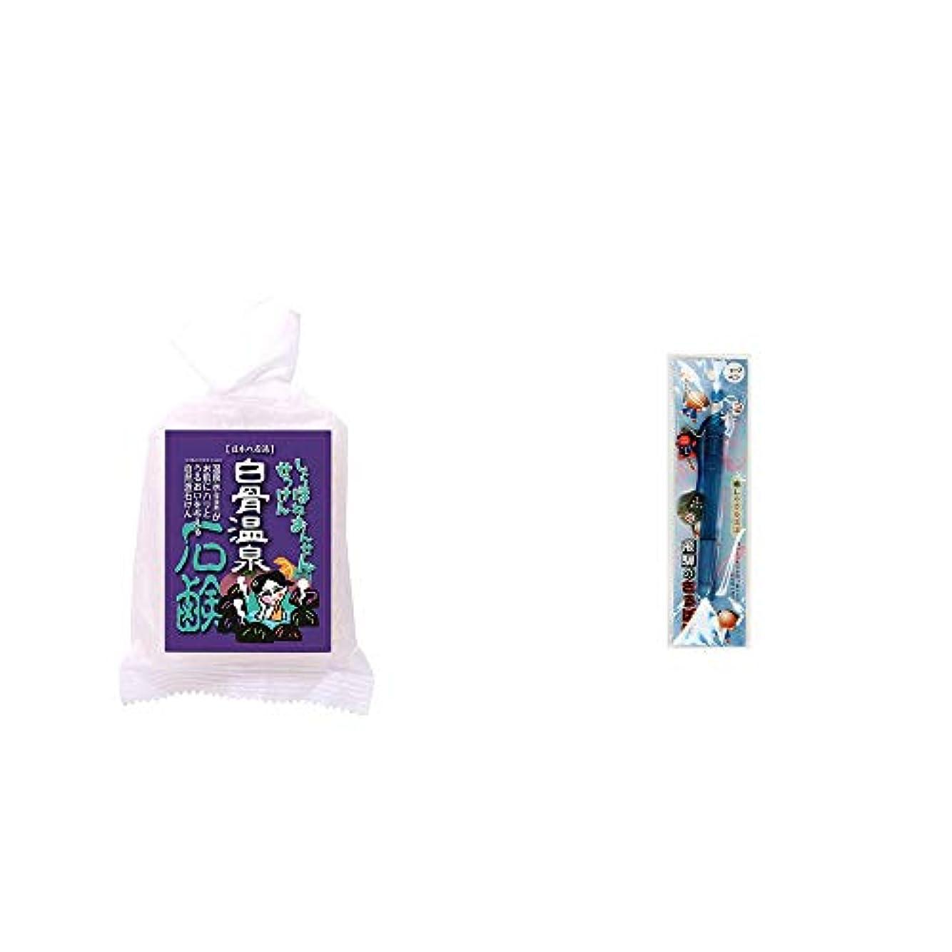 一部失態以来[2点セット] 信州 白骨温泉石鹸(80g)?さるぼぼ 癒しシャープペン 【ブルー】