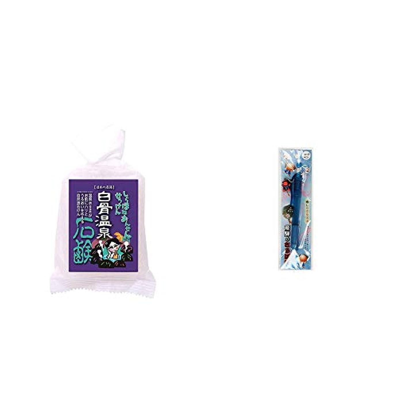 人生を作るコーヒーおじいちゃん[2点セット] 信州 白骨温泉石鹸(80g)?さるぼぼ 癒しシャープペン 【ブルー】