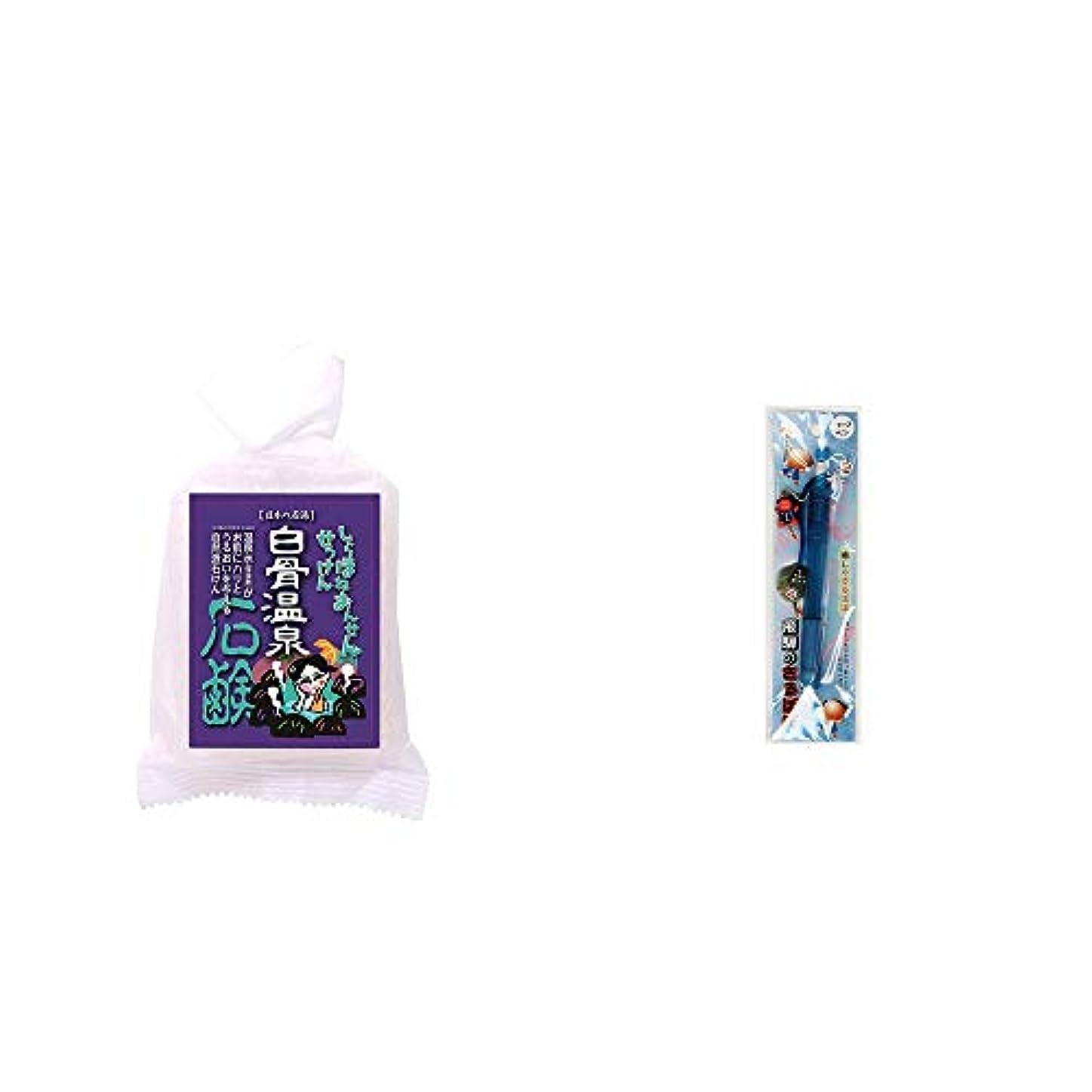 コイン意気揚々量[2点セット] 信州 白骨温泉石鹸(80g)?さるぼぼ 癒しシャープペン 【ブルー】