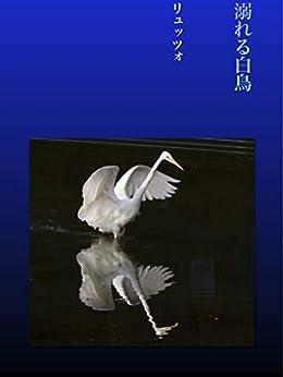 [リュッツォ]の溺れる白鳥