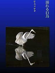 溺れる白鳥