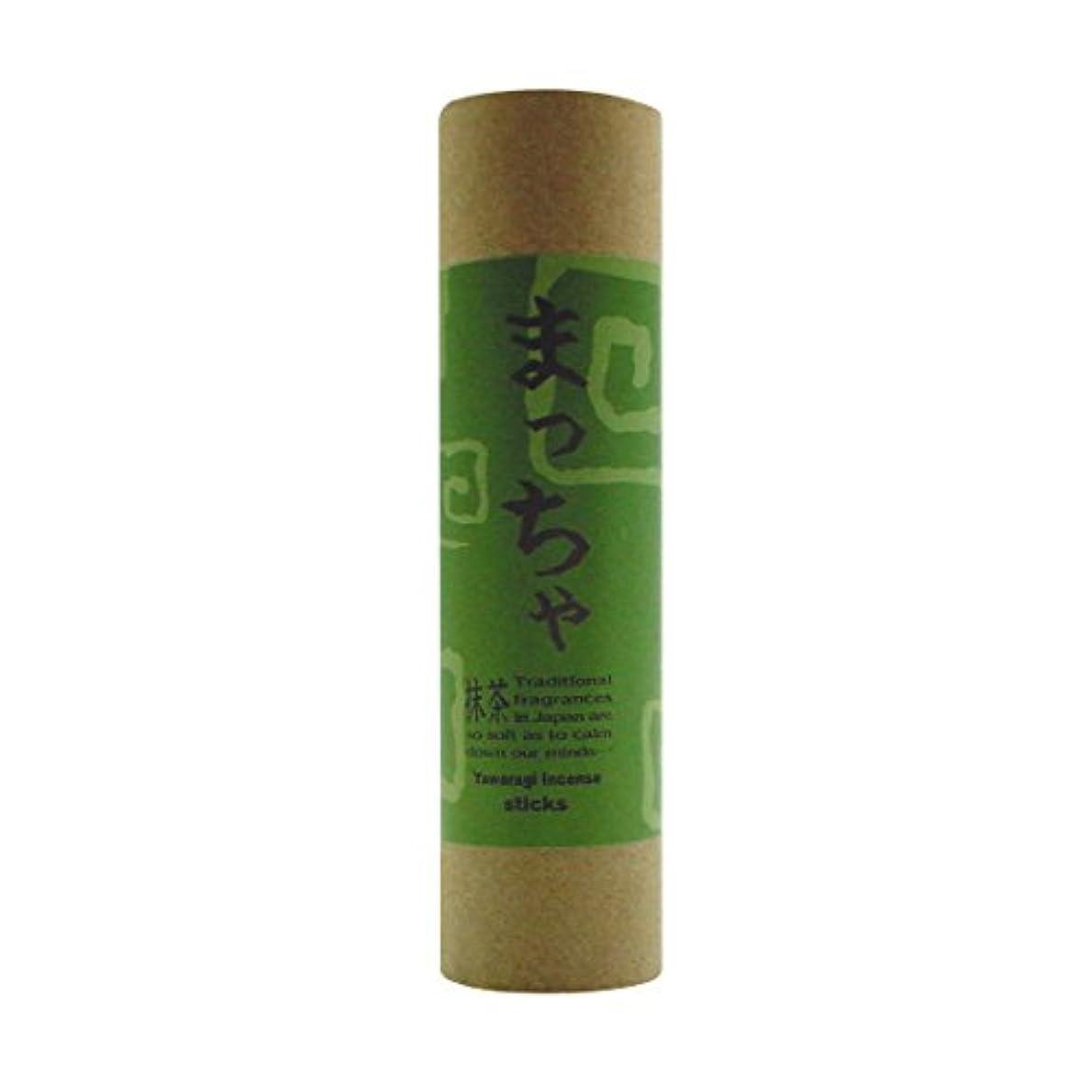 枝入札想像する和のお香 スティック まっちゃ 15本(スティックタイプインセンス)