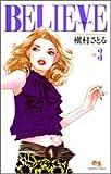 BELIEVE (3) (クイーンズコミックス―ヤングユー)