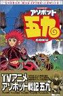 アソボット五九 1 (少年マガジンコミックス)
