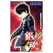 銀魂-ぎんたま- 8 (ジャンプ・コミックス)