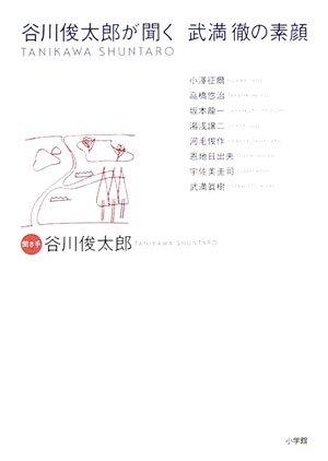谷川俊太郎が聞く、武満徹の素顔 (武満徹を語る「インタビュー&対談」シリーズ)の詳細を見る