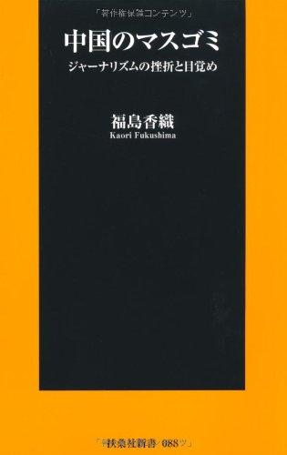 中国のマスゴミ ジャーナリズムの挫折と目覚め (扶桑社新書)の詳細を見る