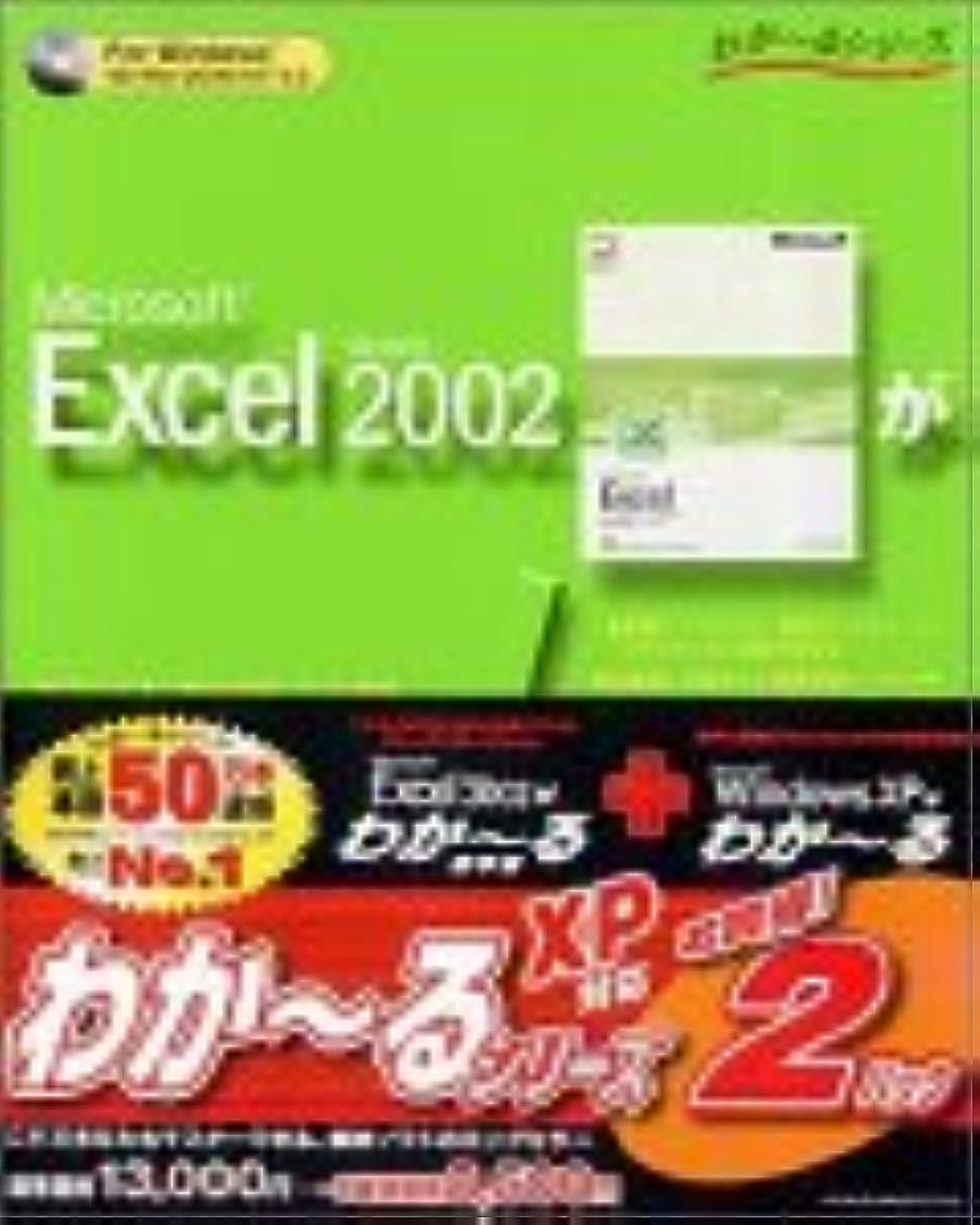 プレーヤー災害生命体わか~る 2 XP EXCEL編