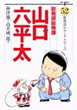 総務部総務課山口六平太 第52巻 (ビッグコミックス)