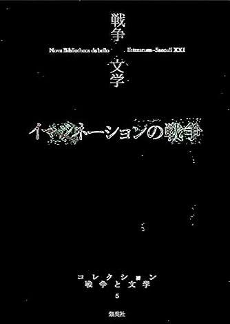 コレクション 戦争×文学 5 イマジネーションの戦争 (コレクション 戦争×文学)