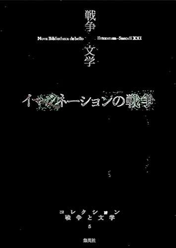 コレクション 戦争×文学 5 イマジネーションの戦争 (コレクション 戦争×文学)の詳細を見る