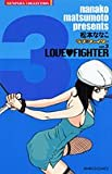 LOVE FIGHTER 3 (バンブー・コミックス 恋パラコレクション)