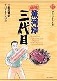 築地魚河岸三代目 (17) (ビッグコミックス)