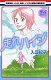 走れハイジ / 入江 紀子 のシリーズ情報を見る