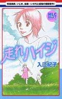 走れハイジ (白泉社レディースコミックス)の詳細を見る